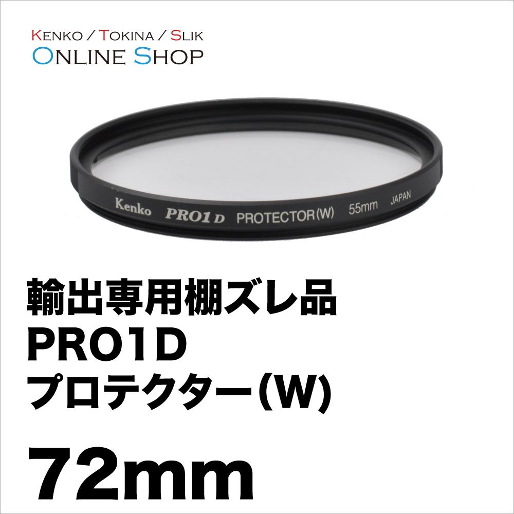 【5/16 1:59までポイント10倍】【即配】 (KB) 72mm ケンコートキナー KENKO TOKINA PRO1D プロテクター(W)【輸出専用棚ズレ品のためお買い得です。】【ネコポス便】