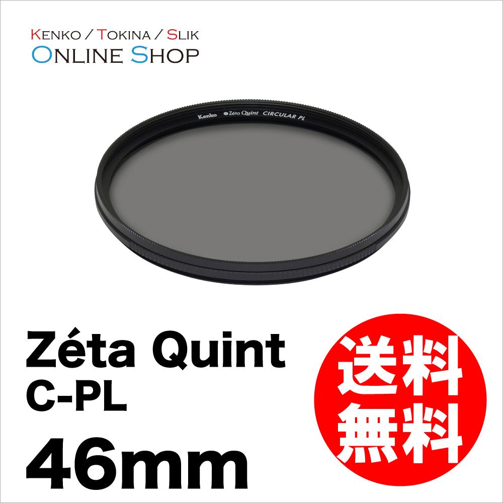 【10/19 19:59までポイント10倍】【即配】 ケンコートキナー KENKO TOKINA カメラ用 フィルター 46mm Zeta Quint (ゼータ クイント) C-PL【ネコポス便送料無料】