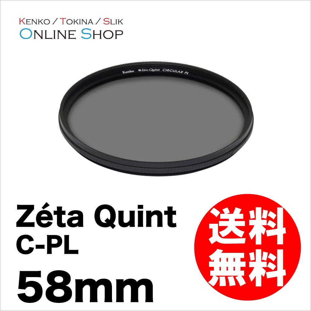 【11/30 23:59までポイント10倍】【即配】 ケンコートキナー KENKO TOKINA カメラ用 フィルター 58mm Zeta Quint (ゼータ クイント) C-PL【ネコポス便送料無料】