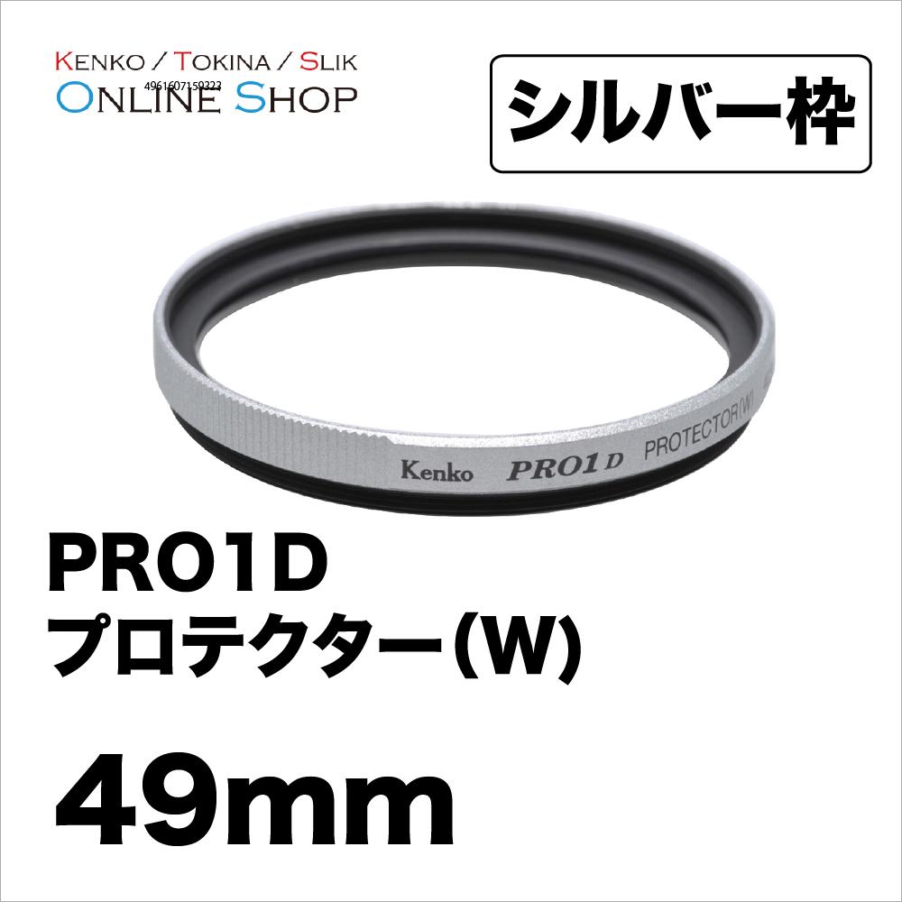 【5/16 1:59までポイント10倍】【即配】  ケンコートキナー KENKO TOKINA カメラ用 フィルター 49mm PRO1D プロテクター(W)(シルバー)【ネコポス便】【アウトレット】