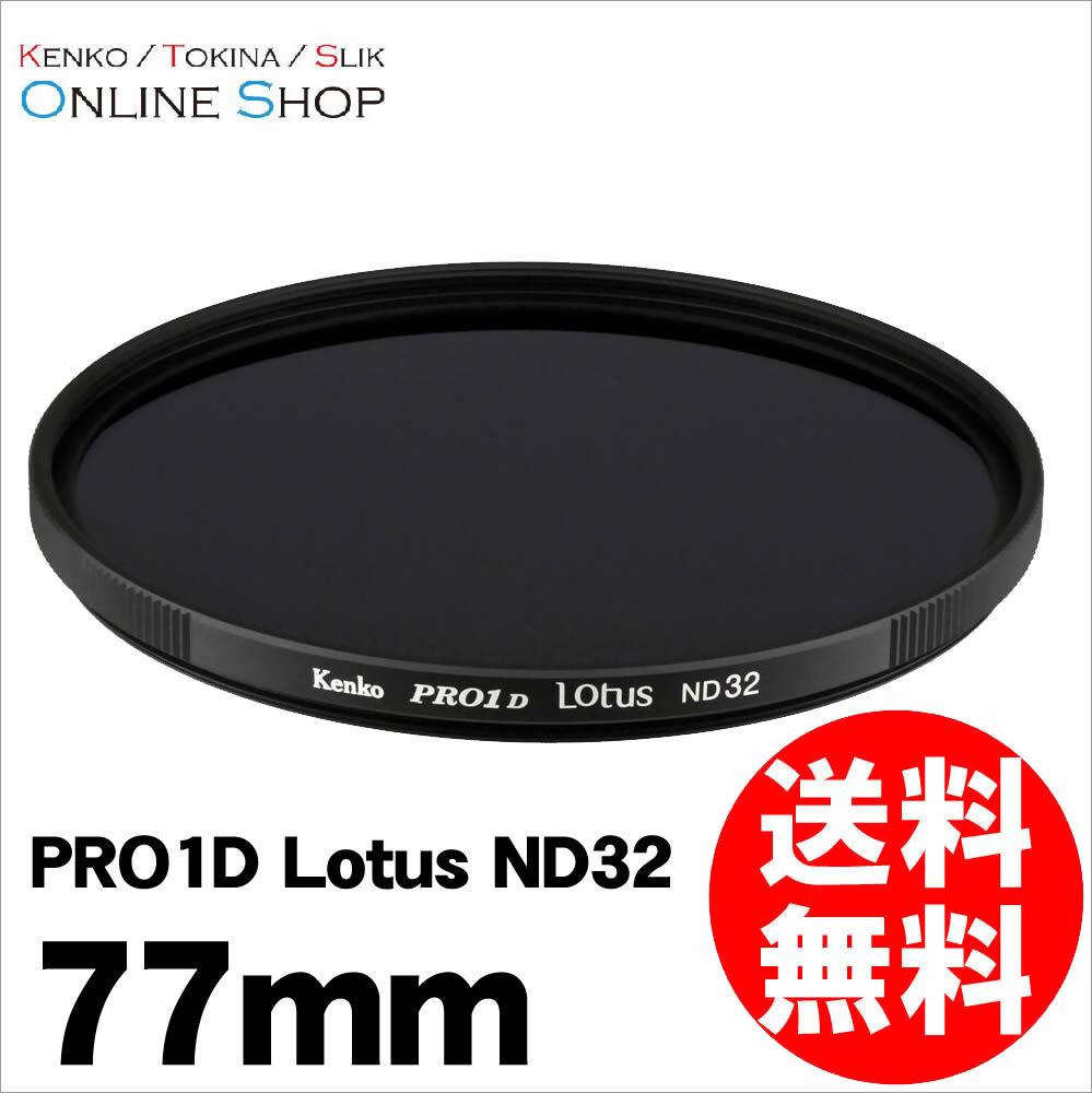 【11/30 23:59までポイント10倍】【即配】77mm PRO1D Lotus(ロータス) ND32 ケンコートキナー KENKO TOKINA【ネコポス便送料無料】