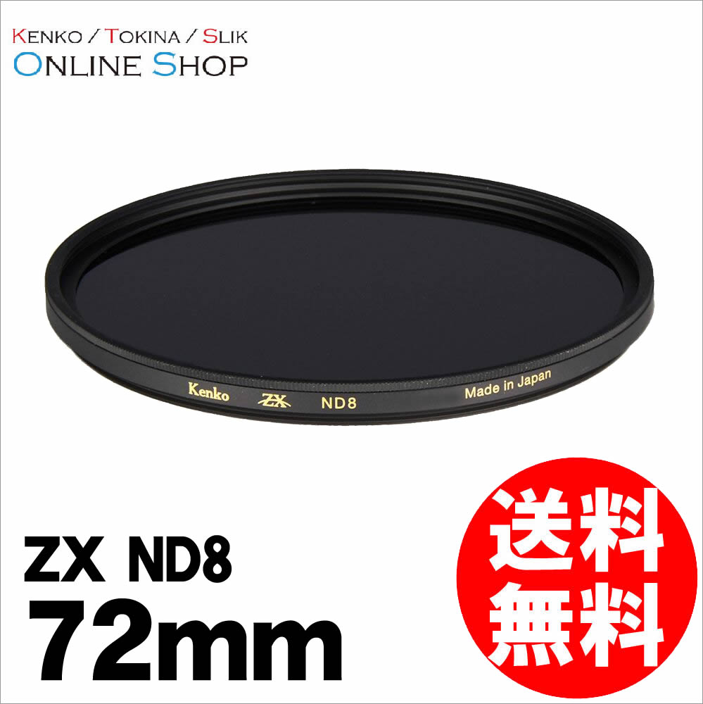 72mm ZX (ゼクロス) ND8 ケンコートキナー KENKO TOKINA 【ネコポス便】最高画質NDフィルター