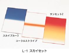 【即配】 LEE リー 100X150mm角フィルター オリジナル3枚セット L-1スカイセット【アウトレット】【ネコポス便送料無料】