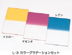 【即配】 LEE リー 100X150mm角フィルター オリジナル3枚セット L-3 カラーグラデーションセット【アウトレット】【ネコポス便送料無料】