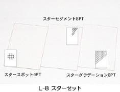 【即配】【即配】 LEE LEE リー 100X150mm角フィルター オリジナル3枚セット L-8 スターセット【アウトレット L-8】【ネコポス便送料無料】, 七山村:dd29c7a0 --- sunward.msk.ru