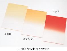 【即配】 LEE リー 100X150mm角フィルター オリジナル3枚セット L-10 サンセットセット【アウトレット】【ネコポス便送料無料】