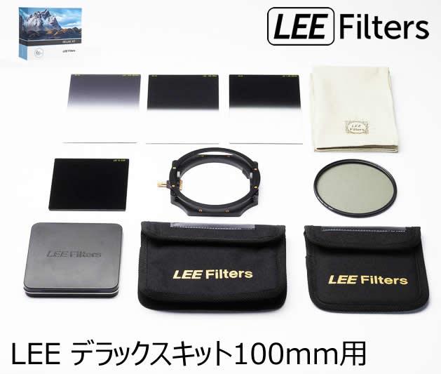 【取寄】 LEE リー デラックスキット100mm用【送料無料】