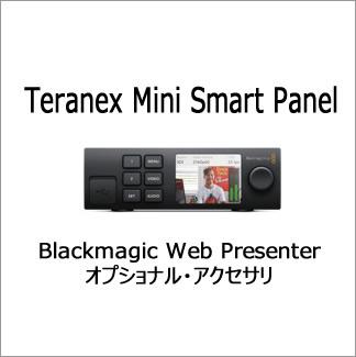 (受注生産) (KP) Blackmagic ブラックマジック Teranex Mini Smart Panel 【返品不可】※受注生産※【送料無料】Blackmagic Web Presenter用オプショナルアクセサリ
