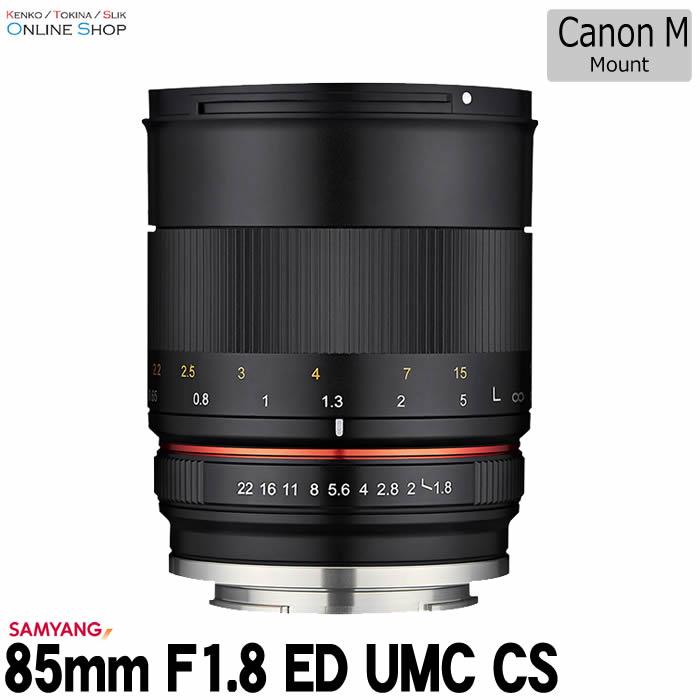 【即配】 SAMYANG サムヤン 交換レンズ 85mm F1.8 ED UMC CS キヤノンMマウント【送料無料】【あす楽対応】