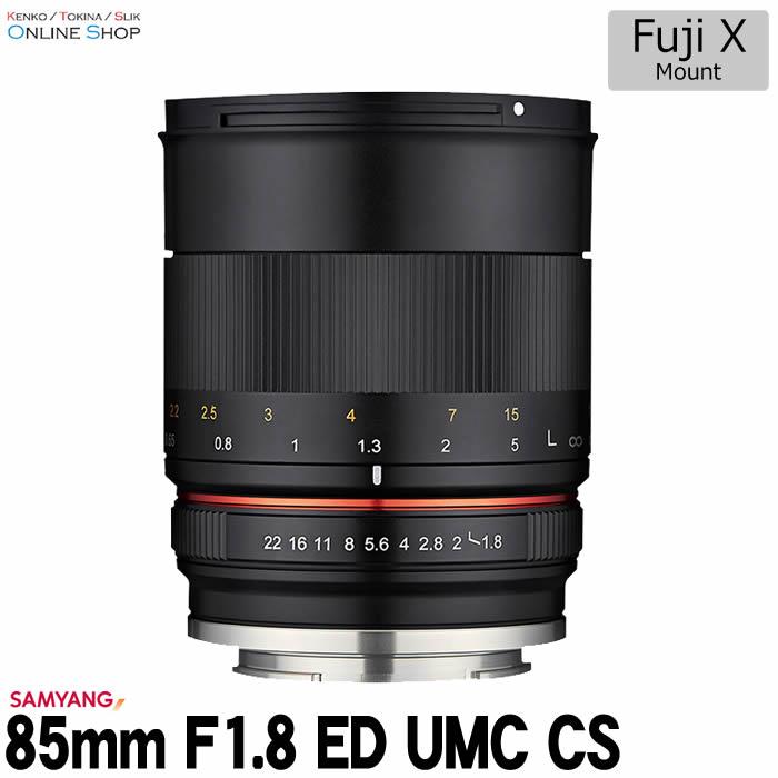 【即配】(KT) SAMYANG サムヤン 交換レンズ 85mm F1.8 ED UMC CS 富士フイルムXマウント【送料無料】【あす楽対応】
