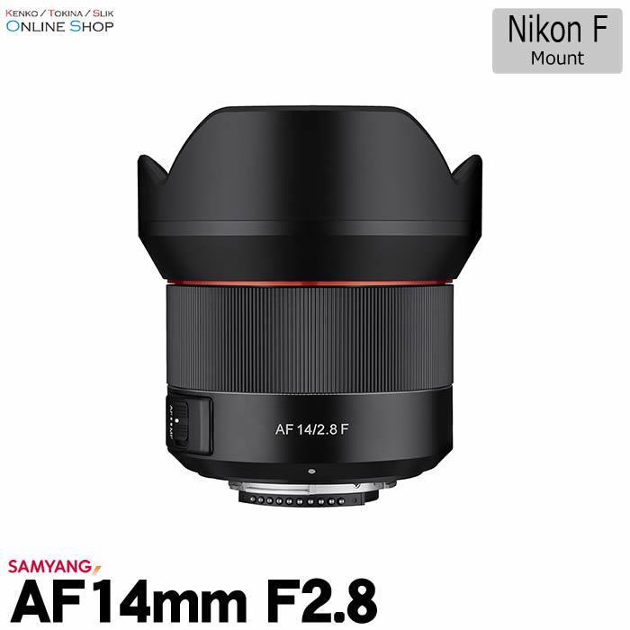 【4/26 1:59までポイント10倍】【即配】(KT) SAMYANG サムヤン 交換レンズ AF14mm F2.8 ニコンFマウント【送料無料】【あす楽対応】