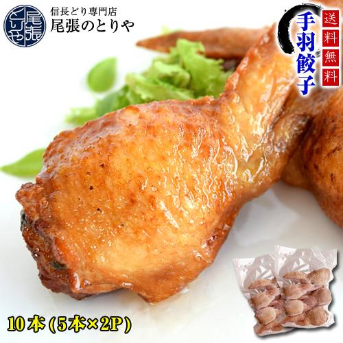 おつまみ 手羽餃子 10本セット (5本入り×2袋) 父の日 母の日 入学