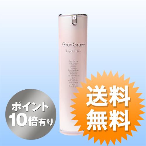 ★送料無料★グラングレース ローション [化粧水] グラングレース