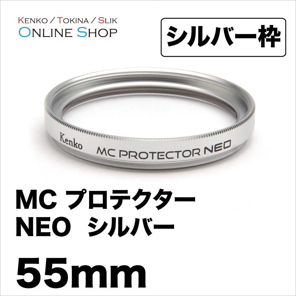 55mm ベーシックなレンズ保護・紫外線吸収用フィルター。シルバー枠登場! 【即配】 55mm MC プロテクター NEO シルバー枠コーティングを改良したベーシックな保護フィルター ケンコートキナー KENKO TOKINA【ネコポス便送料無料】