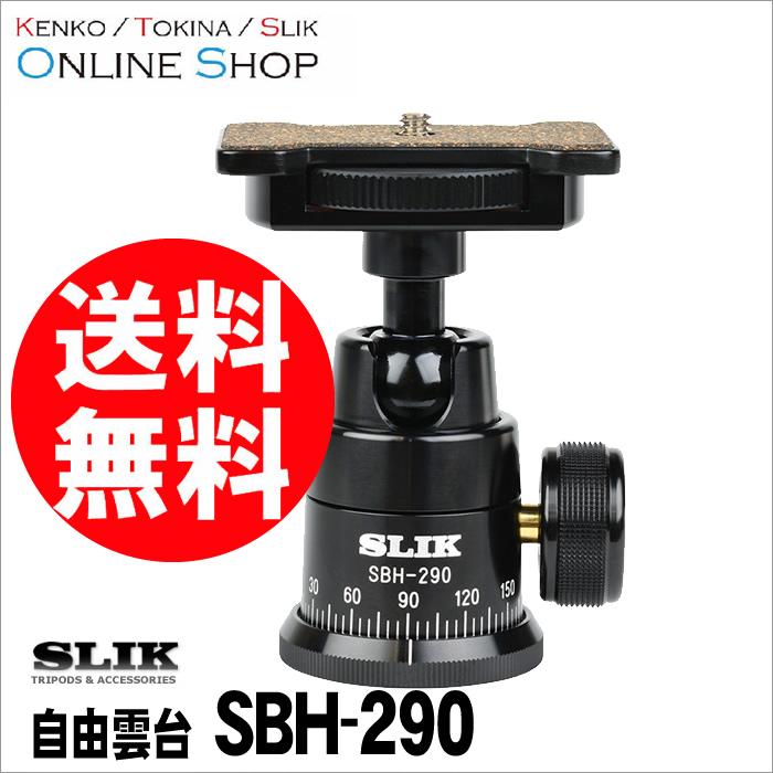 【即配】 SLIK スリック 自由雲台 SBH-290 【送料無料】 高精度自由雲台【あす楽対応】