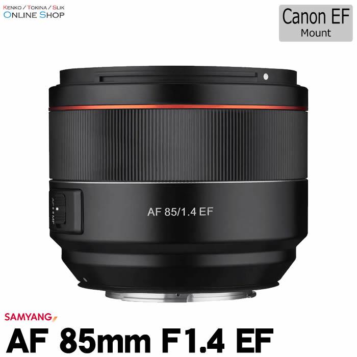 【5/18 1:59までポイント10倍】【即配】 SAMYANG サムヤン 交換レンズ AF 85mm F1.4 EF Canon EFマウント【フルサイズ用】【送料無料】【あす楽対応】