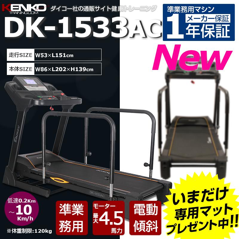 トレーニングマシンを選ぶなら前後進低速電動ウォーカー DK-1533AC 準業務用 ダイコー公式直販