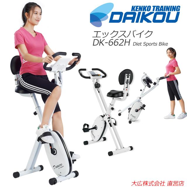 DAIKOU エックスバイク DK-662H 軽量 省スペースで置き場所を選ばない家庭用エアロ フィットネスバイク 背もたれ付で安定感ある座り心地 手動負荷調整8段 組立かんたん ダイエット・有酸素運動に最適 静音 折りたたみ