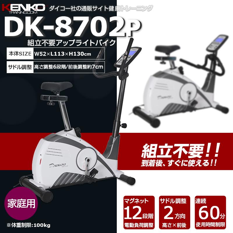 トレーニングマシンを選ぶなら 組立不要アップライトバイク DK-8702P ダイコー公式直販