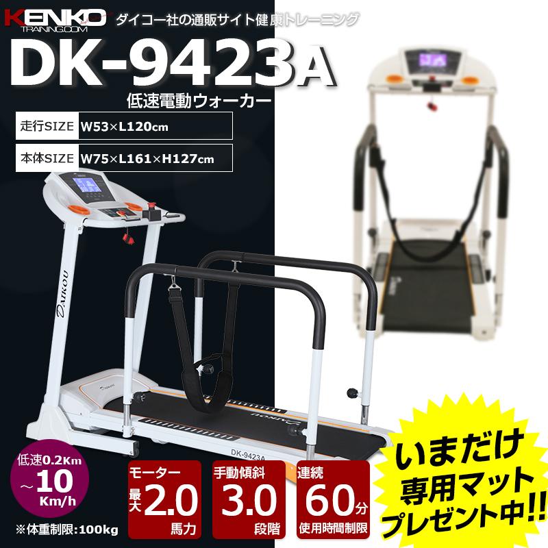 トレーニングマシンを選ぶなら 低速電動ウォーカー DK-9423A 家庭用 ダイコー公式直販
