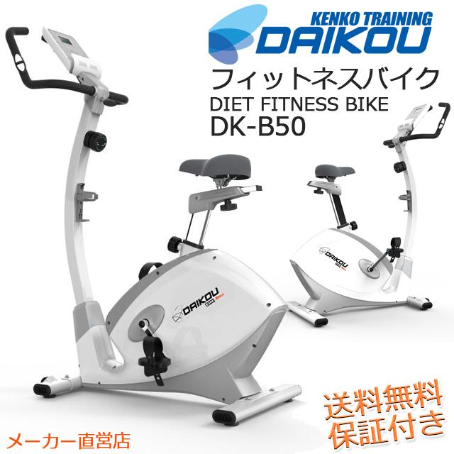 大広 フィットネスバイク DK-B50 家庭用モデル ダイエット 美脚 静音設計 8段階負荷調整 自宅でエクササイズ ルームバイク 下半身トレーンング 有酸素運動 健康器具 エアロ