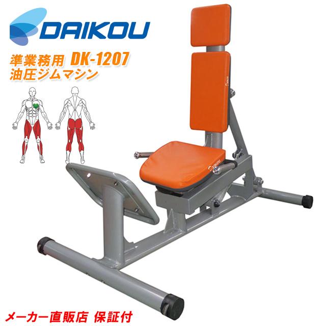 ダイコー 最大1200円OFFクーポン配布中 油圧マシン レッグプレス DK-1207 脚力トレーニング リハビリマシンとしても高重量トレーニング用としても使用できる準業務用モデル フィットネス施設や介護施設でもご好評いただいてます