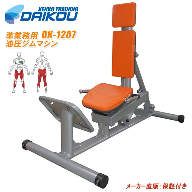 油圧ジムマシン レッグプレス DK-1207 脚力トレーニング リハビリマシンとしても高重量トレーニング用としても使用できるダイコー準業務用モデル フィットネス施設や介護施設でもご好評いただいてます