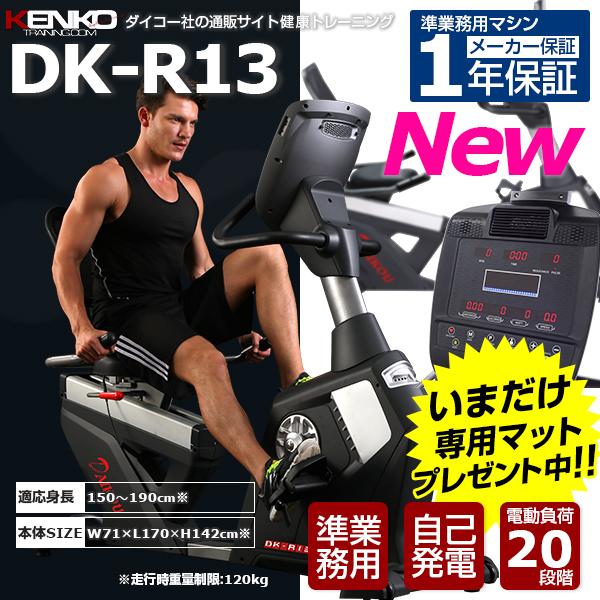 新春 最大1200円OFFクーポン配布中 トレーニングマシン フィットネスバイク DK-R13 強度の高い準業務用(業務用クラス) レバーひとつで自由にシートアレンジ。安心の背もたれ付/自己発電 リカンベントバイク ダイエット 美脚 有酸素運動トレーニング