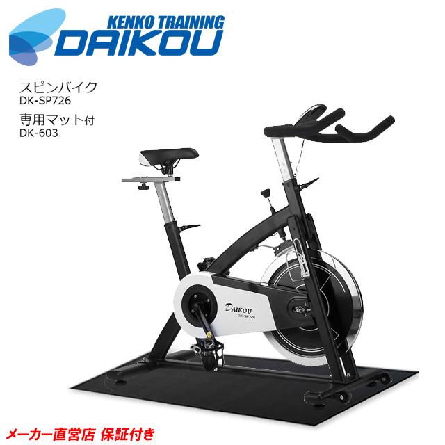★ スピンバイク 家庭用 DK-SP726 専用マット付限定モデル ご家庭で本格的な自転車トレーニングができる静音ハイスペックのダイエット シェイプアップモデル 芸能人の愛用者も多い人気有酸素運動タイプです