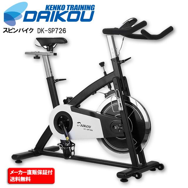 ダイコー 最大1200円OFFクーポン配布中 スピンバイク 家庭用 DK-SP726 持久力アップや本格的なバイクトレーニングを目的とした自転車ハイスピードモデル ダイエット 有酸素運動 美脚 アスリートも愛用 静音