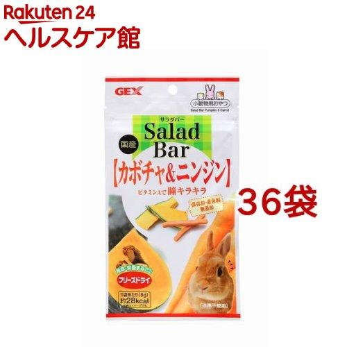 サラダバー カボチャ&ニンジン(8g*36個セット)