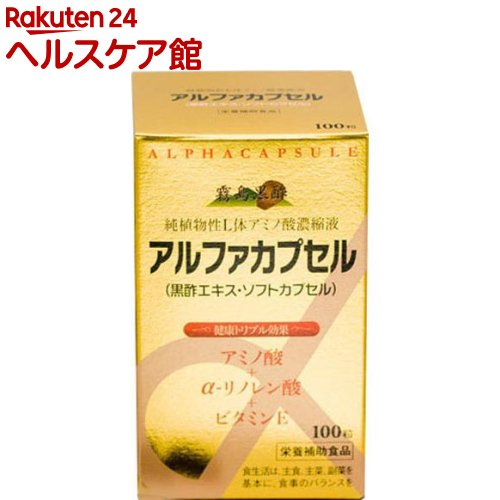 霧島黒酢 アルファカプセル(100粒)【霧島黒酢】