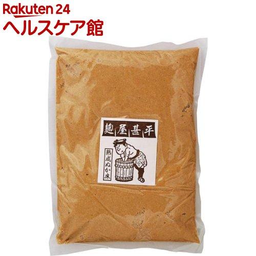 麹屋甚平 超激安 安心の定価販売 マルアイ食品 熟成ぬか床 1kg
