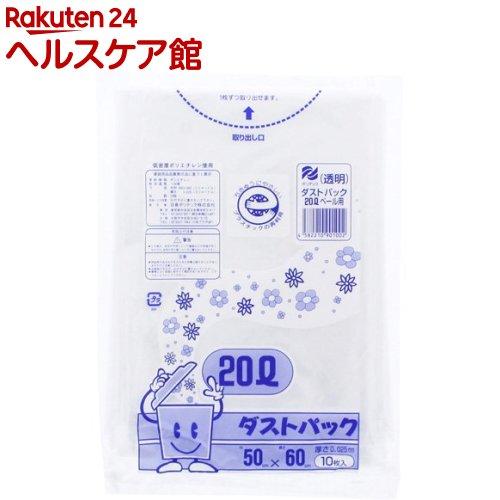 ゴミ袋 ダストパック 厚手0.025mm 日本製 20L 10枚入 休み 超特価 透明
