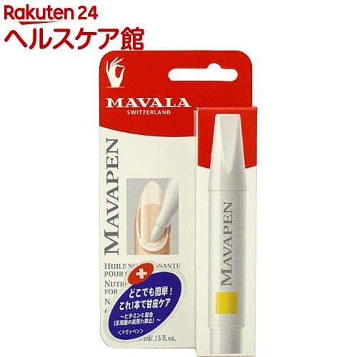 安全 マヴァラ MAVALA マヴァペン 1本入 正規店