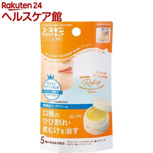 ユースキン リリップキュア 第3類医薬品 8.5g 卸売り 休日