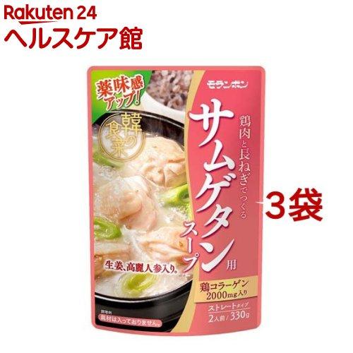 韓の食菜 サムゲタン用スープ 韓の食菜 サムゲタン用スープ(2人前*3コセット)