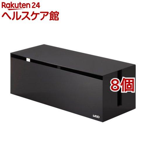 ケーブルボックス ウェブ L ブラウン(8個セット)