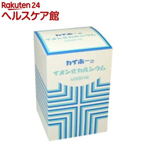 カイホーのイオン化カルシウム(6000粒)【カイホー】