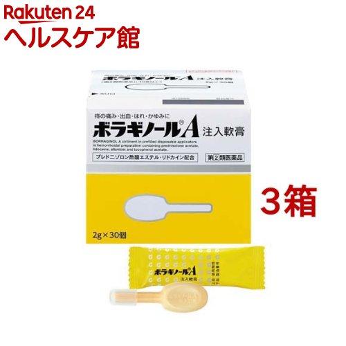 【第(2)類医薬品】ボラギノールA注入軟膏(2g*30コ入*3コセット)【ボラギノール】【送料無料】