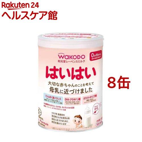粉ミルク はいはい 和光堂 レーベンス 8コセット 全店販売中 ミルク 810g 格安激安