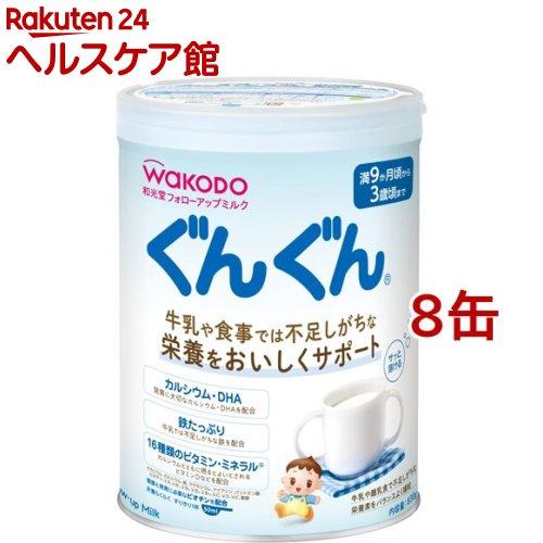 フォローアップ ミルク ぐんぐん(830g*8コセット)【ぐんぐん】