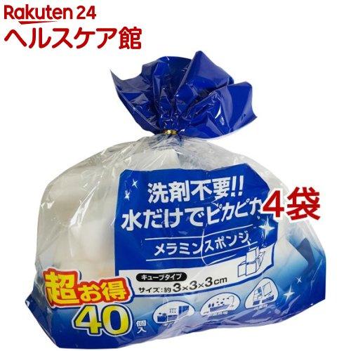 メラミンスポンジ 新品 キューブタイプ 40コ入 4コセット more20 公式サイト