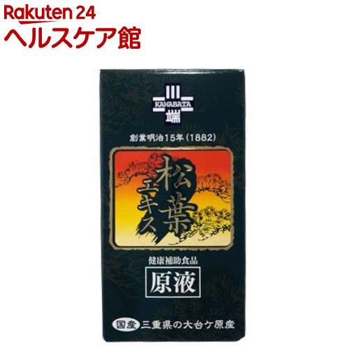 川端の松葉エキス 原液(60g)【川ばた乃エキス】