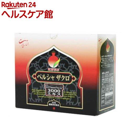 ルビアン ペルシャザクロ3000(3g*60包)【ルビアン】【送料無料】