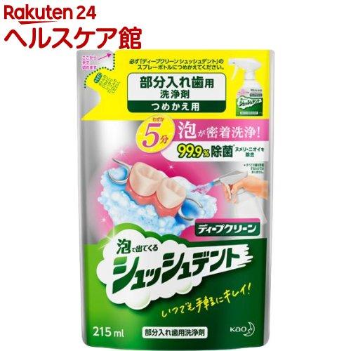 ディープクリーン 高品質 部分入れ歯用洗浄剤 正規逆輸入品 シュッシュデント 215ml つめかえ用