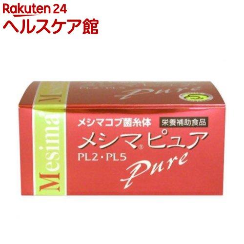 メシマピュア PL2・PL5(1.1g*30袋)【メシマピュア】