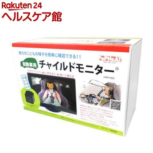 ポップニート 自動車用 チャイルドモニター CHM-Y001-R(1コ入)【ポップニート】【送料無料】