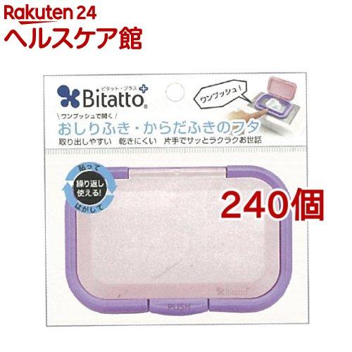ビタット・プラス バイオレット(240個セット)【ビタット(Bitatto)】
