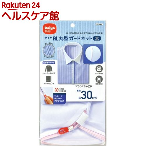 Daiya ダイヤ 激安卸販売新品 AL丸型 ガードネット大 1コ入 公式ショップ 直径約30cm more30